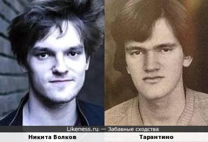 Никита Волков - Тарантино