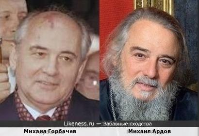 Михаил Горбачев и Михаил Ардов (брат Баталова)
