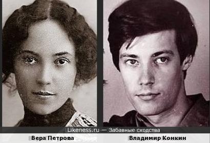 Вера Петрова и Владимир Конкин
