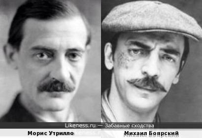 Морис Утрилло и Михаил Боярский