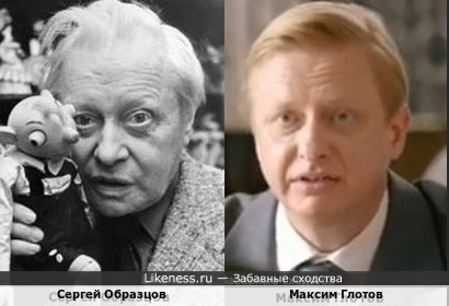 Сергей Образцов и Максим Глотов