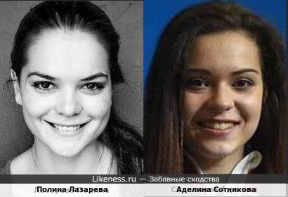 Полина Лазарева и Аделина Сотникова