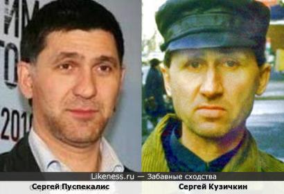 Сергей Пуспекалис и Сергей Кузичкин