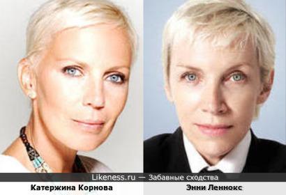 Катержина Корнова и Энни Леннокс