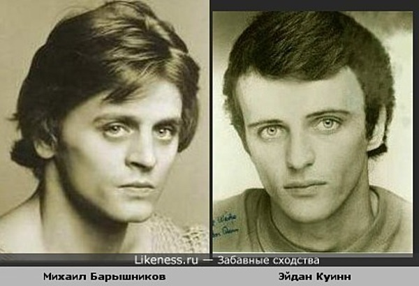 Михаил Барышников\Эйдан Куинн