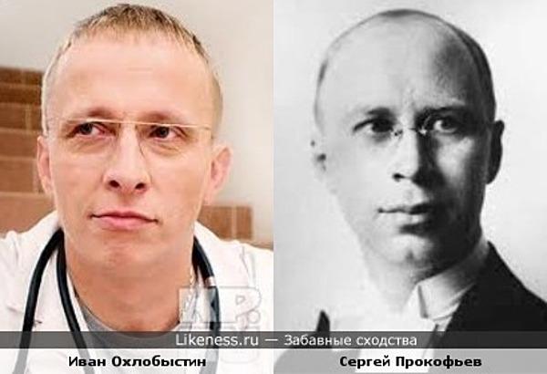 Иван Охлобыстин вдруг примерещился мне в Прокофьеве...