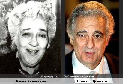 Фаина Раневская и Пласидо Доминго