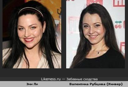 Эми Ли и Валентина Рубцова похожи