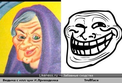 Ведьма с иллюстрации похожа на мэма