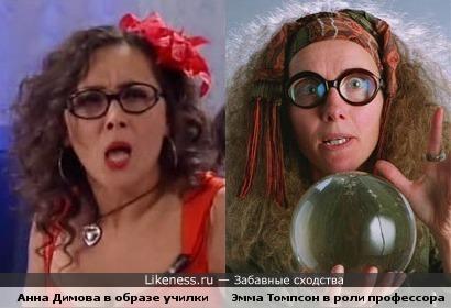 Анна Димова в роли Людмилы Михайловны похожа на Эмму Томпсон в роли Профессора Прорицания