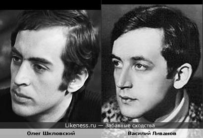 Олег Шкловский и Василий Ливанов