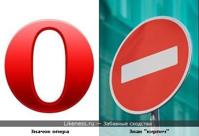 """Значок Оперы похож на Знак """"Въезд запрещен"""" если ляжет на бок)"""