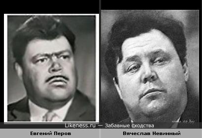 На фото с проб на роль тов. Саахова Евгений Перов имеет неожиданное сходство с Вячеславом Невинным