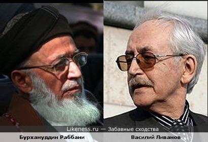 Экс-президент Бурхануддин Раббани был немного похож на нашего замечательного актера Василия Ливанова (долгих лет ему жизни) вариант 2