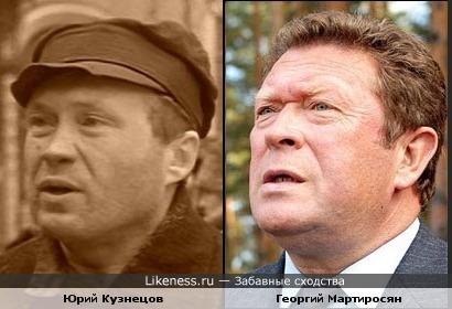 Юрий Кузнецов и Георгий Мартиросян