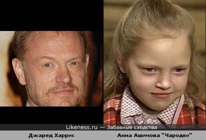Джаред Харрис и Анна Ашимова похожи