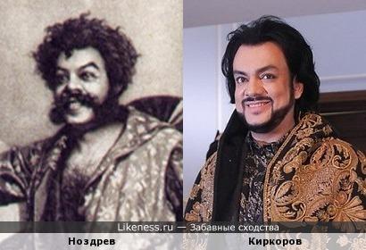 Киркоров и Ноздрев на иллюстрации