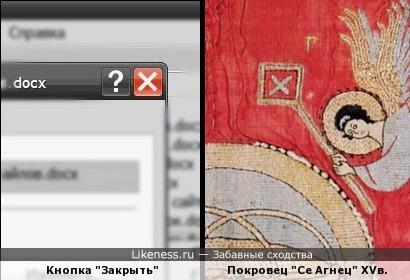 Кнопка закрытия окна в ОС похожа на символ на покровце Се Агнец, евангелисты