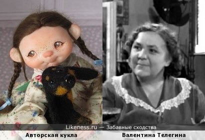 Кукла напомнила Валентину Телегину