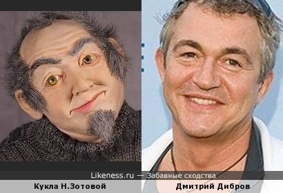 Кукла похожа на Дмитрия Диброва