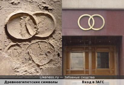 Наложение двух изображений в храме Древнего Египта похоже на символ заключения брака