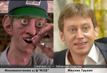 """Инопланетянин с почты в фильме """"Люди в черном"""