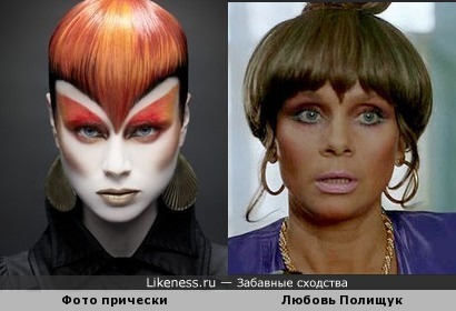 Девушка с креативным макияжем и прической напомнила Любовь Полищук