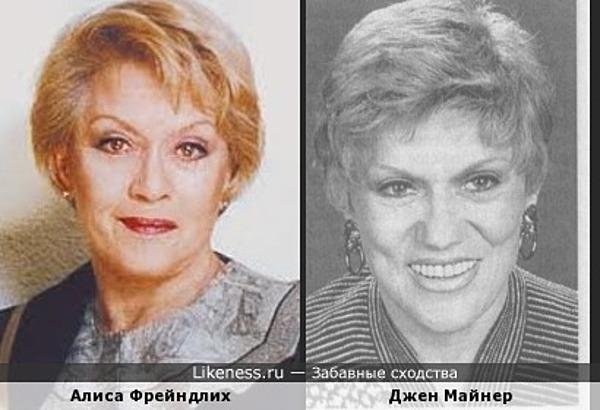 Джен Майнер и Алиса Фрейндлих