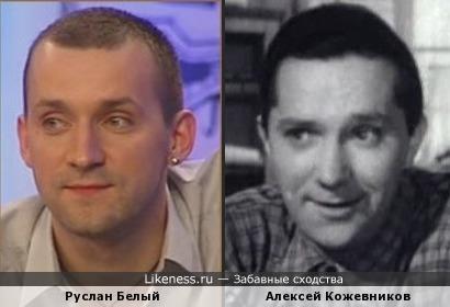 Руслан Белый и Алексей Кожевников