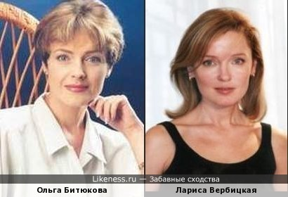 Ольга Битюкова и Лариса Вербицкая