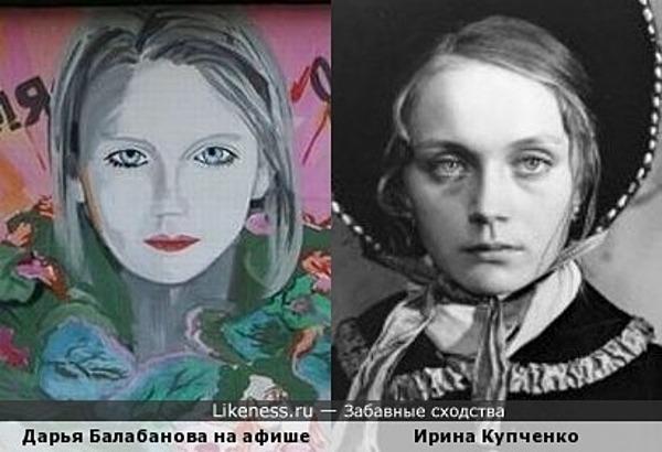 Дарья Балабанова напомнила Ирину Купченко