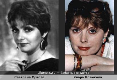 Светлана Орлова и Клара Новикова