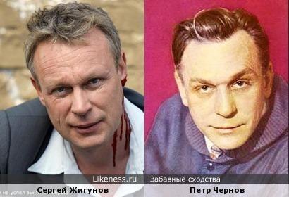 Пётр Чернов/Сергей Жигунов