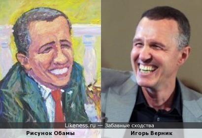 Этот портрет Барака Обамы напоминает Игоря Верника