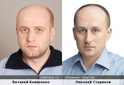 Коваленко и Стариков