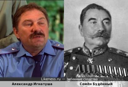 Александр Игнатуша и Семен Буденный