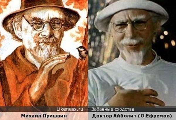 Михаил Пришвин похож на Олега Ефремова