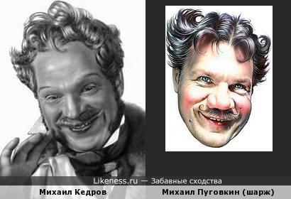 Два Михаила
