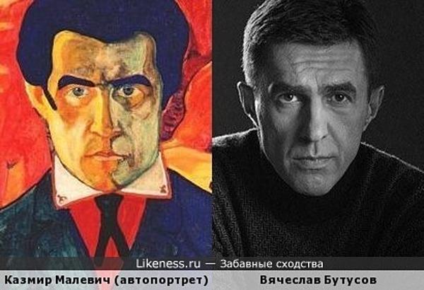 Казимир Малевич и Вячеслав Бутусов