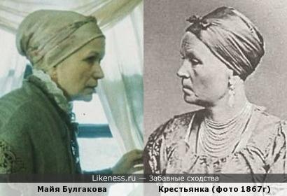 Актриса Майя Булгакова похожа на крестьянку с фото 1867 года