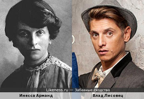 Инесса Арманд похожа на Влада Лисовца