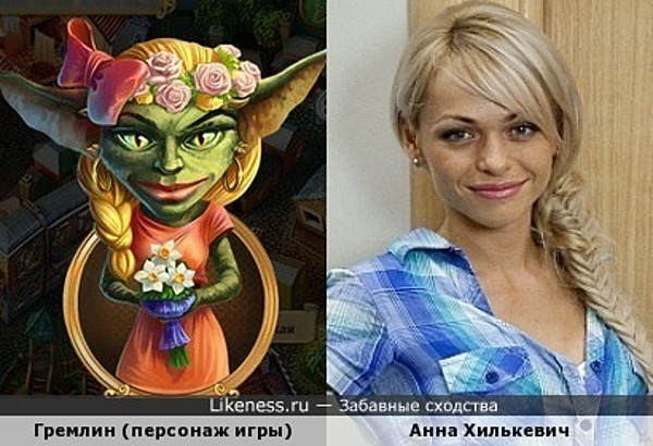 Гремлин напомнил Анну Хилькевич