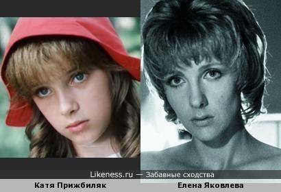 Катя Прижбиляк и Елена Яковлева