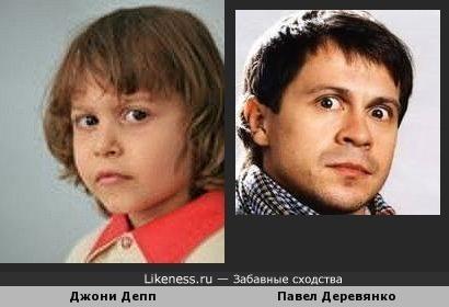 Джони Депп и Павел Деревянко