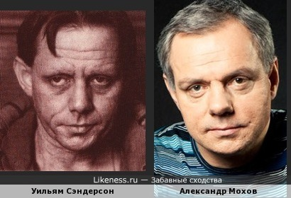 Сэндерсон и Мохов