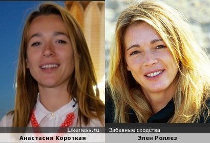 Анастасия Короткая и Элен Роллез