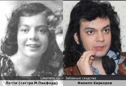 Сестра Мэри Пикфорд Лотти на детском фото похожа Киркорова или наоборот)
