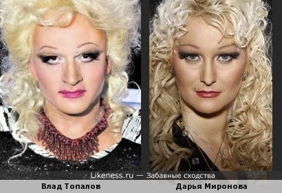 Влад Топалов в образе Кадышевой напомнил гадалку