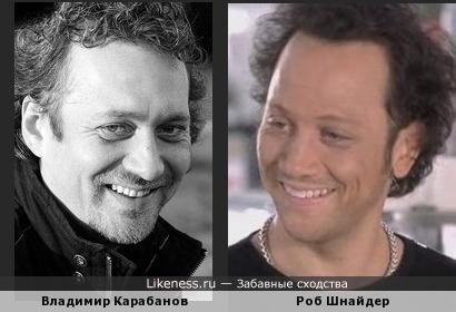 Владимир Карабанов и Роб Шнайдер