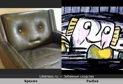 """Лицо кресла напомнило рыбку из мультфильма """"Подружка"""